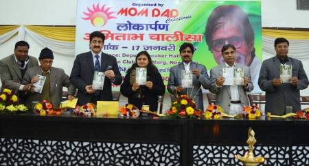 Book on Amitabh Bachchan Released