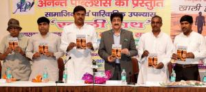 Book Released by Surendra Singh Nagar